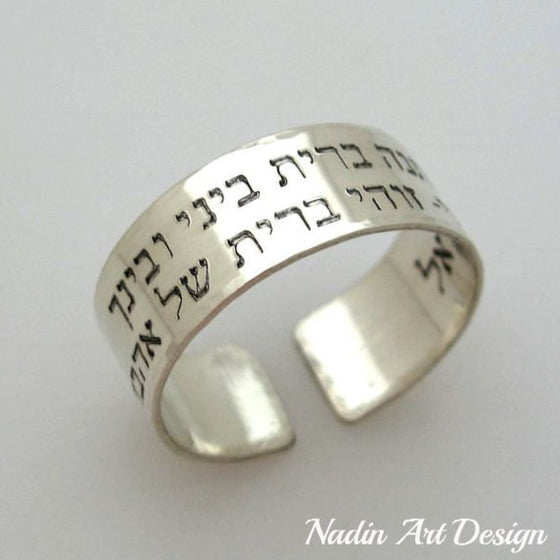 Personalized Hebrew Ring - Kabbalah Band - birkat kohanim ring