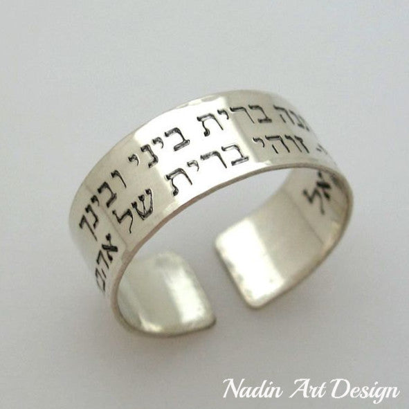 Personalized Hebrew Ring - Kabbalah Band