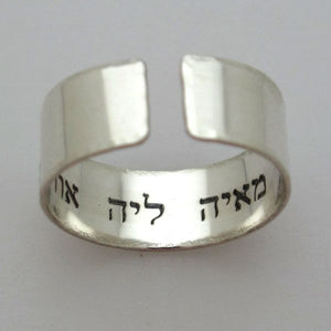 Hebrew Engraved Ring in Sterling Silver
