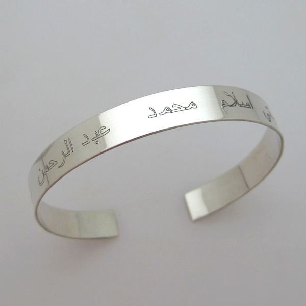 20a540666982 Arabic Engraved Bracelet - Custom Sterling Silver Cuff-for Him and ...