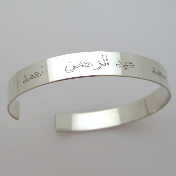 Arabic Engraved Bracelet Custom Sterling Silver Cuff For