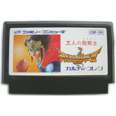 FAMICOM - Hiryuu no Ken III (Cartridge Only) - PUGCanada