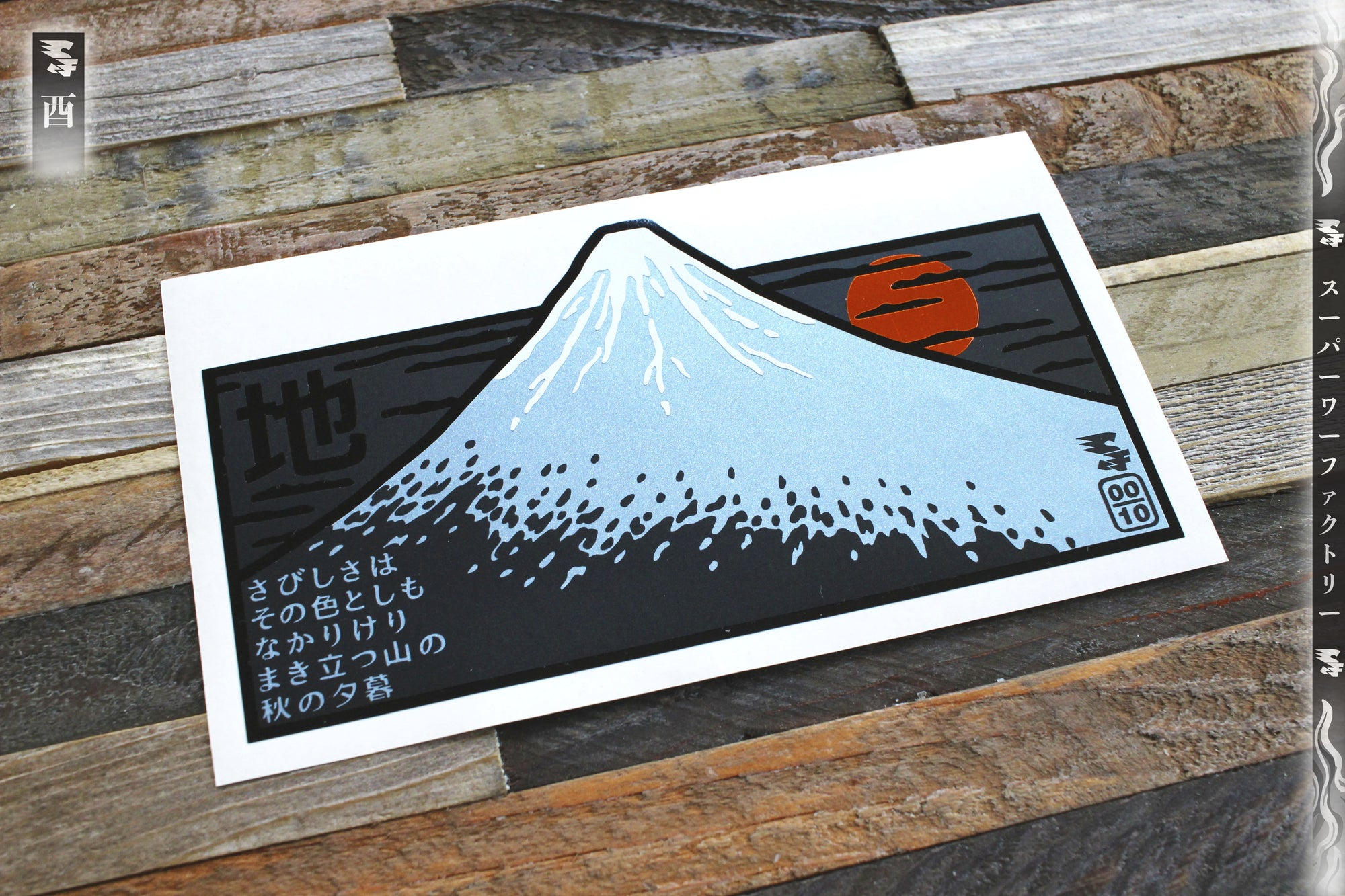 ☆LIMITED☆ Godai Elements Earth Sticker