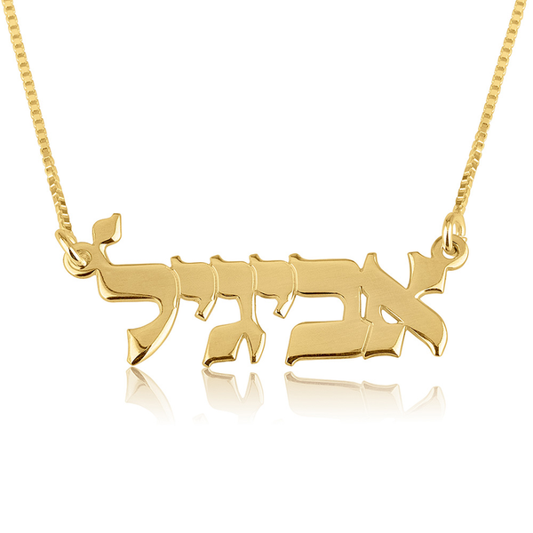 Personalized 24k Gold Plated Hebrew Name Pendant Necklace