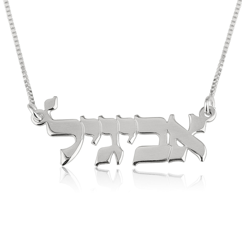 Personalized Sterling Silver Hebrew Name Pendant Necklace