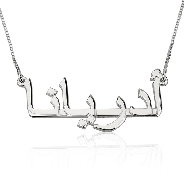 14k White Gold Personalized Arabic Name Necklace