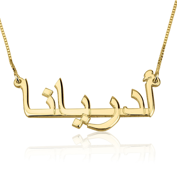 Personalized 24k Gold Plated Arabic Name Necklace
