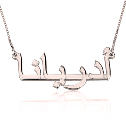 Personalized Rose Gold Plated Arabic Name Necklace