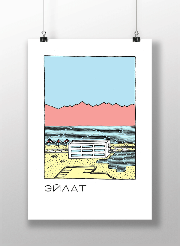 Eilat Art Print | by Kiril Cherikover
