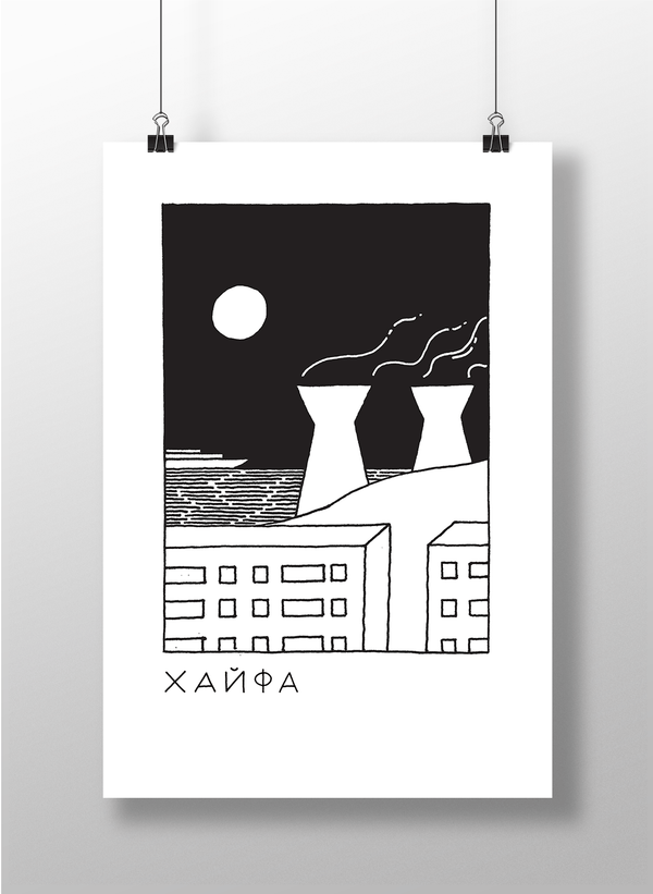 Haifa Art Print | by Kiril Cherikover