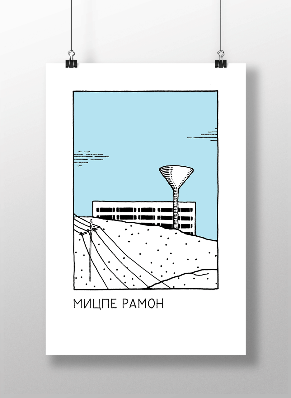 Mitzpe Ramon Art Print | by Kiril Cherikover
