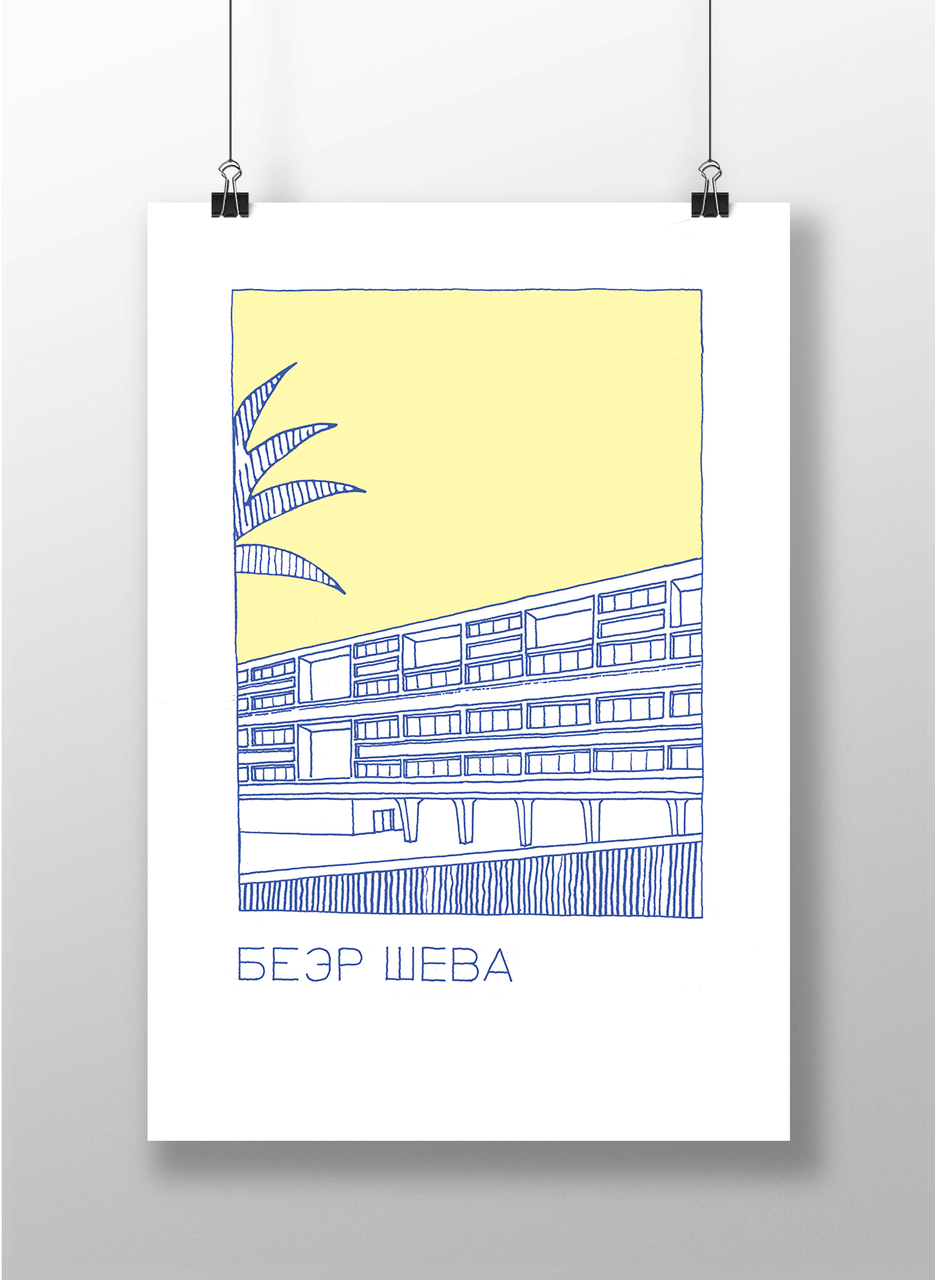 Be'er Sheva Art Print | by Kiril Cherikover