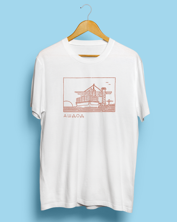 Ashdod by Kiril Cherikover | White Unisex T-Shirt