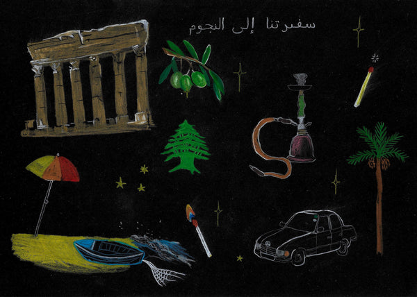 Letters From Beirut by Tamar Bar