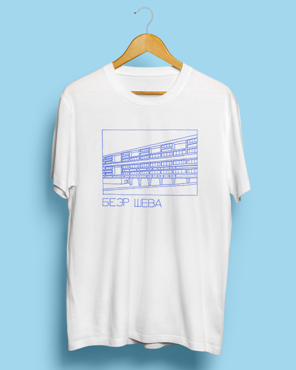 30% OFF HOLIDAY SALE | Beer Sheva by Kiril Cherikover | White Unisex T-Shirt