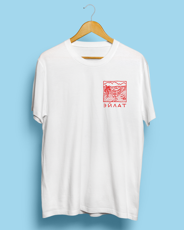 Eilat Club Hotel by Kiril Cherikover | White Unisex T-Shirt