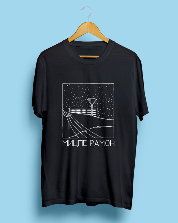 Mitzpe Ramon by Kiril Cherikover Black Unisex T-Shirt