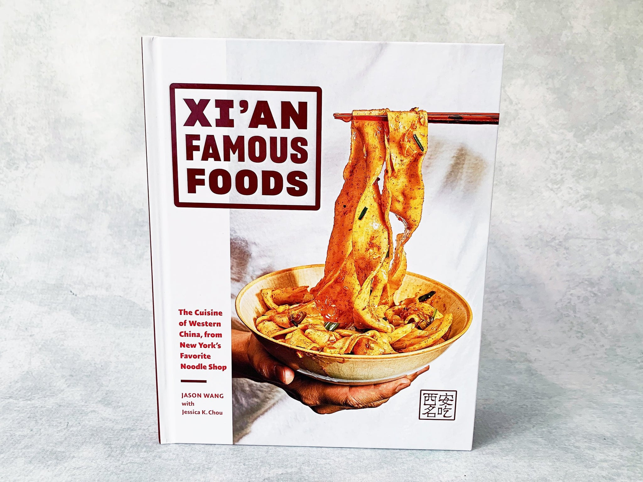 Xian Famous Foods cookbook