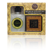 Load image into Gallery viewer, Oudlux Royal (Hand and Body Wash 10oz 300ml Plus Soap Bar 125gms)-OudLux