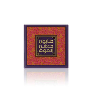 Package Bundle OUDLUX HAREEMI ***FREE 6-mini Oud Soap Bars Package - ($18 VALUE)***-OudLux