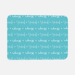 Personalized Arabic / English Baby Blanket - Cursive Font - Minky Style