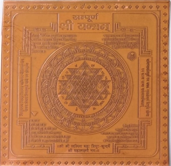 shri yantra in pure copper
