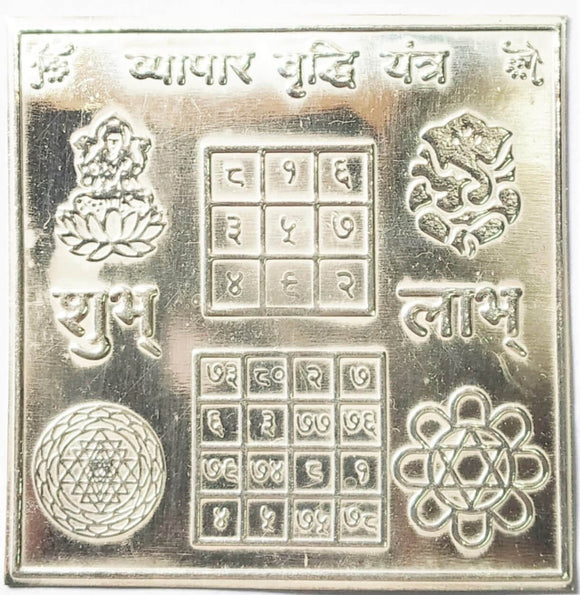 Vyapar Vriddhi Yantra (Business enhancement Yantra) Pure Silver