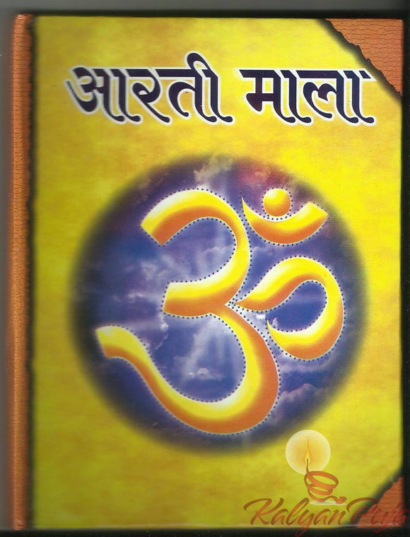 Aarti Mala - 32 Aarti - (Hard Bound Edition)
