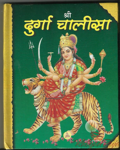 Durga Chalisa (Hard Bound Edition)