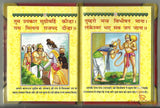 Hanuman Chalisa (Hard Bound Edition)