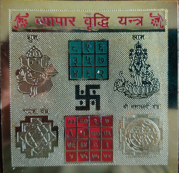 Vyapar Vriddhi Yantra (Business Enhancement Yantra)