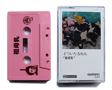 DOTUITARUNEN | GRANDMOTHER'S MILK | CASSETTE TAPE | oo57