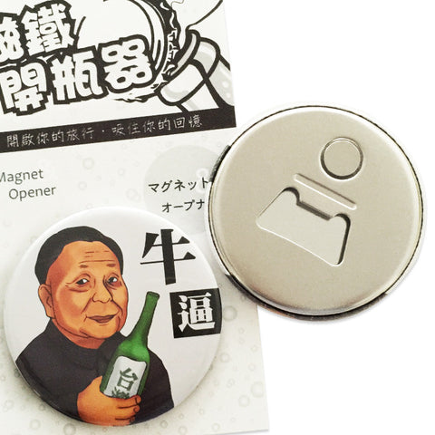 IMUG Magnet Opener Cheers Character Series- Deng Xiaoping