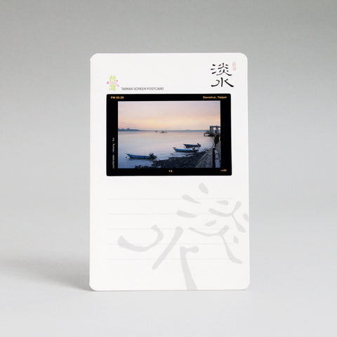 MIIN Screen Postcard-Danshui