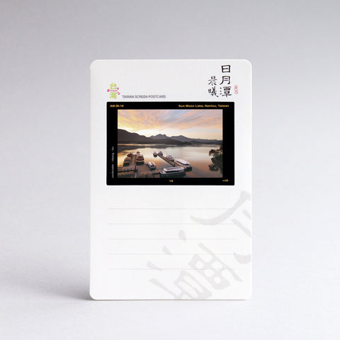 MIIN Screen Postcard-Dawn at Sun Moon Lake