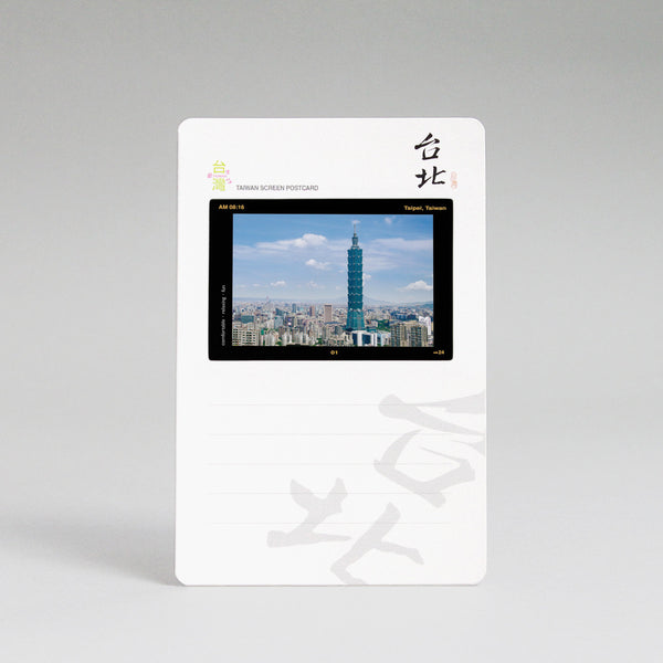 MIIN Screen Postcard-Taipei