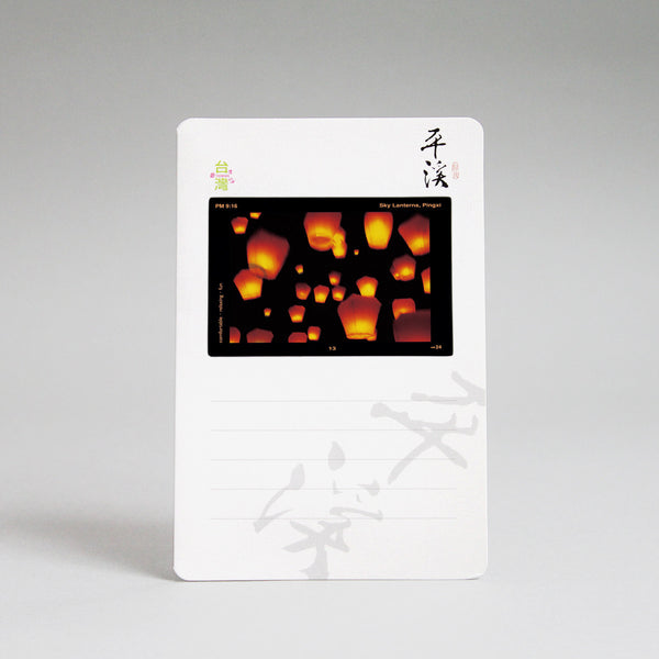 MIIN Screen Postcard-Sky Lanterns