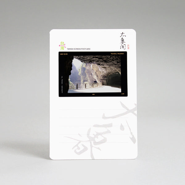 MIIN Screen Postcard-Taroko