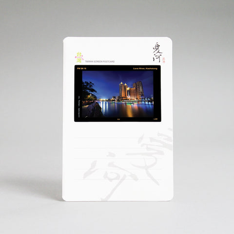 MIIN Screen Postcard-Love River