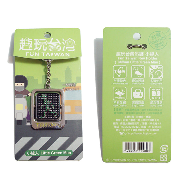 RUYI Fun Taiwan Key Holder - Little Green Man