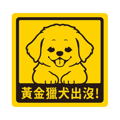 Art Wood Living Baby Dog Sticker