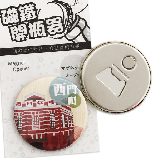 IMUG Magnet Opener Taiwan Attraction Series- Ximending