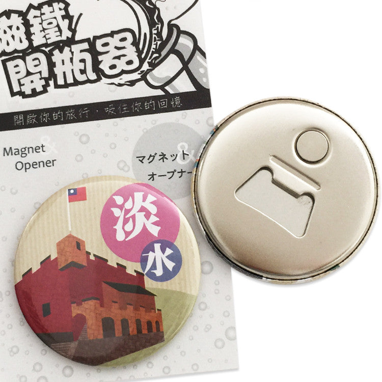 IMUG Magnet Opener Taiwan Attraction Series- Tamsui