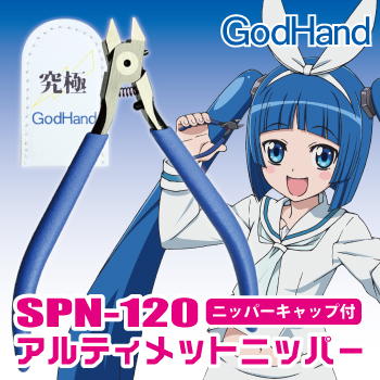 Godhand GH-SPN-120 Ultimate Nipper | Pinnacle Hobby
