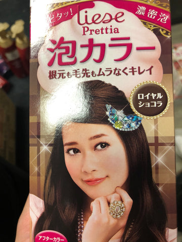 花王染发剂巧克力色linear prettia hair dyer royal chocolate