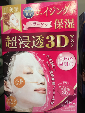 面膜 肌美精保湿超渗透3D面膜 Kracie Advanced Penetrating 3D Facial Mask, Aging Care Moisturizing