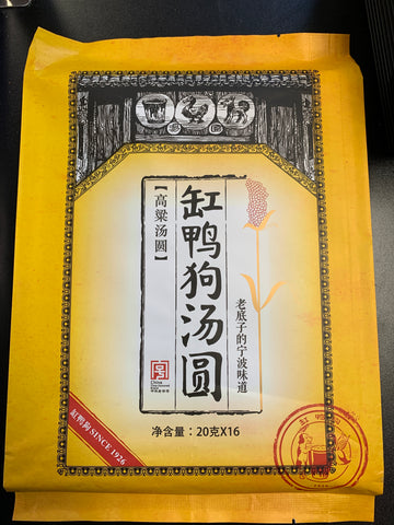 缸鸭狗汤圆 Sorghum glutinous rice ball 16*20g