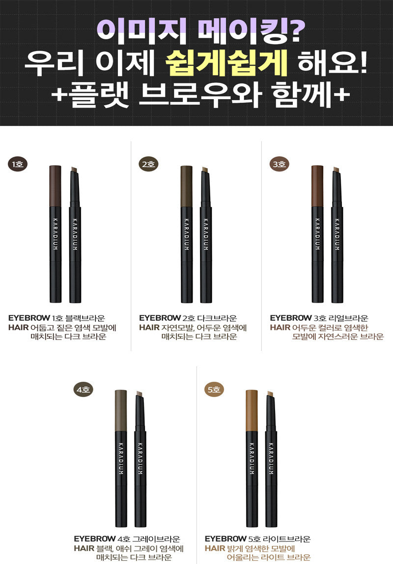 Karadium - Flat Eyebrow Pencil #1 : Black Brown