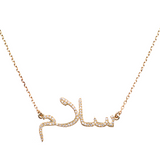10K Y/G Arabic Peace Necklace with Diamonds