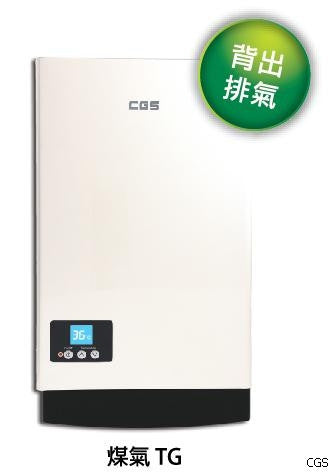 Crown Town Gas 11L Back Flue Gas Water Heater